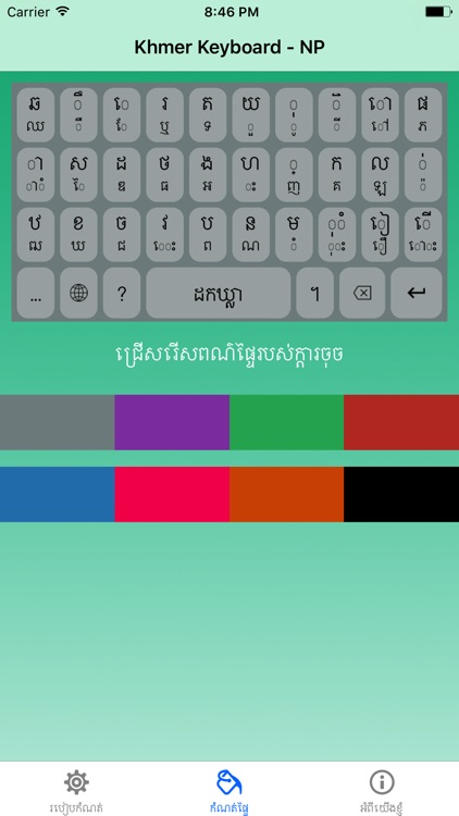 Khmer Keyboard - NP screenshot-1