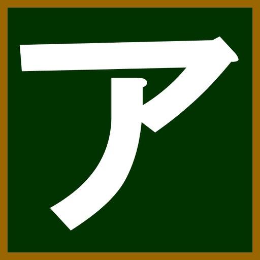 にほんご-カタカナ