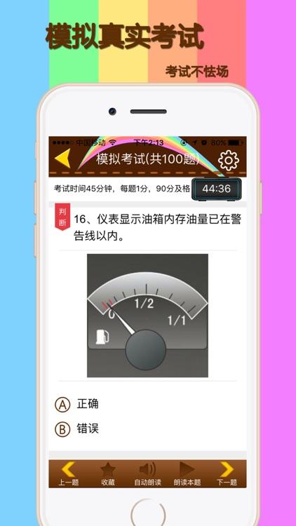 科目一模拟考试练习 screenshot-4