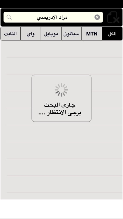 يمن فون screenshot-2