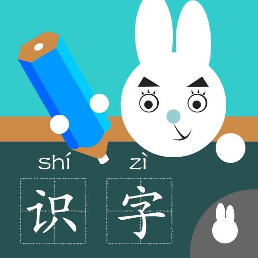 宝宝学汉字15