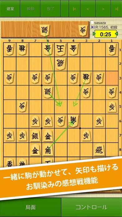 【日本将棋連盟後援】ワールド対局場 81Dojoスクリーンショット1
