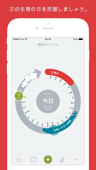 Clue - 生理サイクル予測アプリのスクリーンショット1