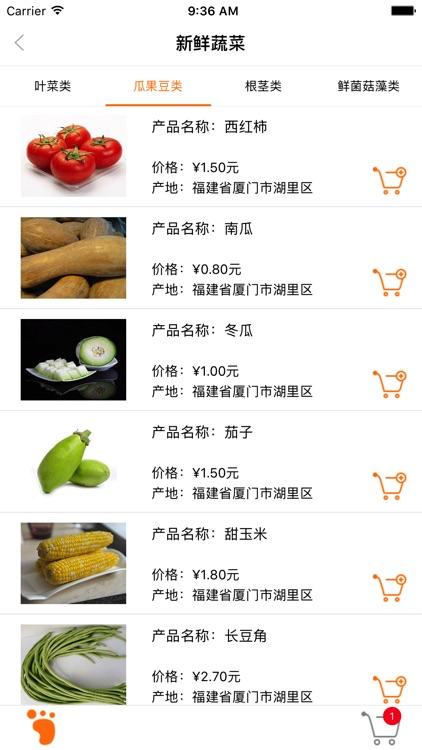 人人易购-最佳生鲜水果综合超市,闪送到家 screenshot-3