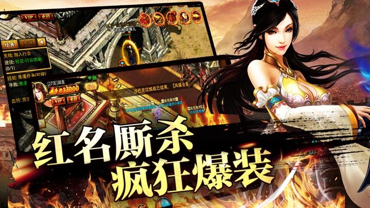 传奇天下-霸道征途热血回归 screenshot-3