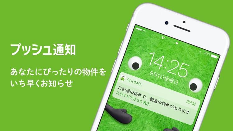 お部屋探しはSUUMO(スーモ)不動産検索アプリ screenshot-4