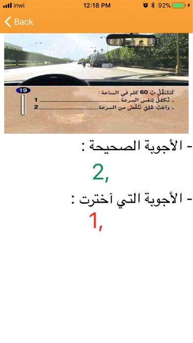 رخصة السياقة : إمتحانات وسلاسل screenshot 5