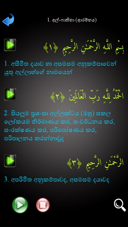 Quran in Sinhala
