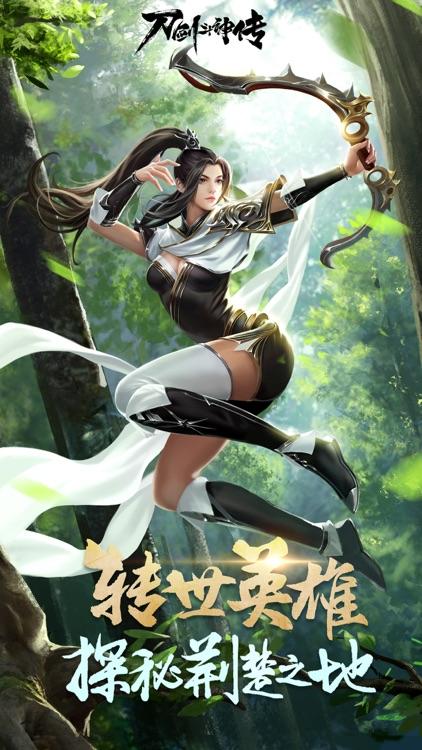 刀剑斗神传 screenshot-0