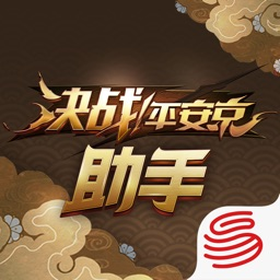 决战!平安京助手-网易游戏官方出品