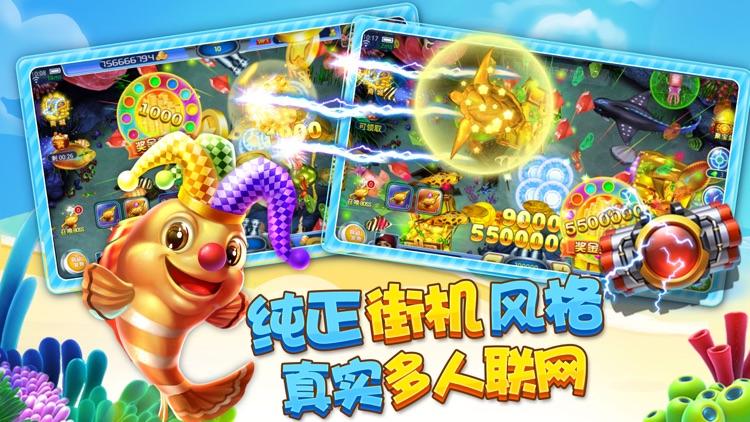 捕鱼欢乐版-捕鱼大师的街机捕鱼游戏 screenshot-3
