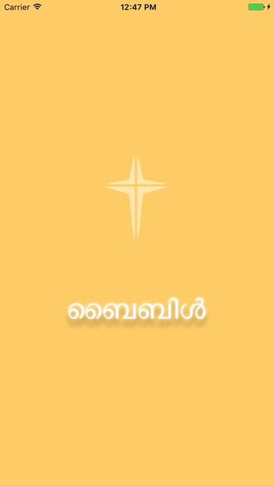 POC Bible (Malayalam) - AppRecs