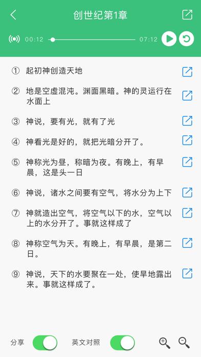 听圣经 - 圣经故事播放器 wiki review and how to guide