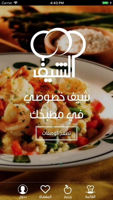 Screenshot for الشيف in Austria App Store