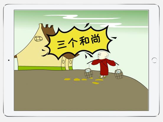 米粒有声绘本故事童书 - 越读越聪明 screenshot 8