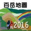 干卓萬群峰2016