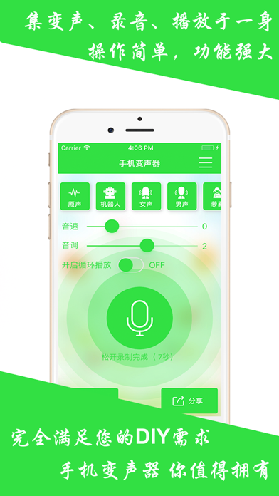 手机变声器- 真正好玩的趣味变声工具!