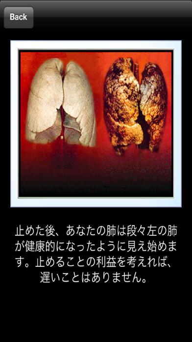 禁煙を続けようNo Adsのおすすめ画像2