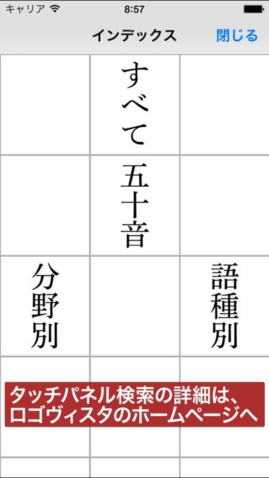 岩波国語辞典第七版 新版のおすすめ画像2