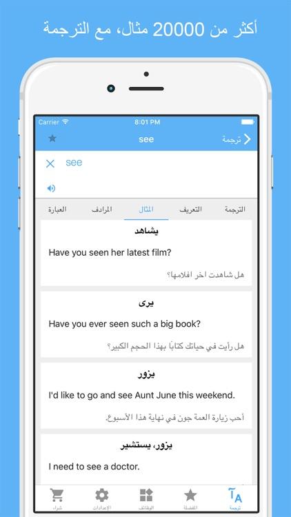 Dict Plus: قاموس و ترجمه عربي screenshot-3