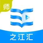之江汇教育广场-教师端 icon