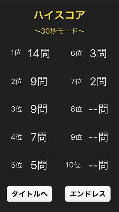 漢字間違い探しスクリーンショット3