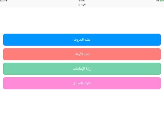 تعلم الحروف والأرقام الانجليزي screenshot 7