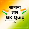 Samanya Gyan Gk KBC Hindi 2018