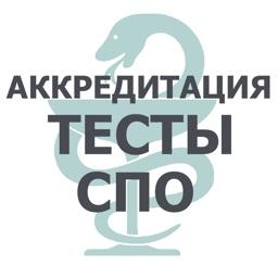 АККРЕДИТАЦИЯ СПО 2018