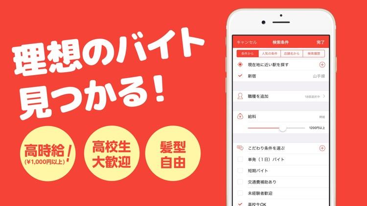 バイト アルバイト 短期 まとめてバイト探しアプリ screenshot-4