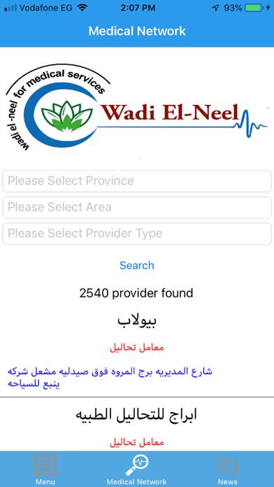 Wadi El Neel screenshot #3