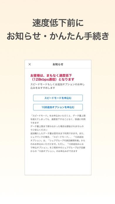 My docomo/通信量・料金チェッカーのスクリーンショット5