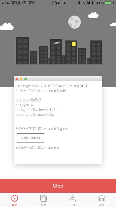 Detour - 一款低调到家的双S客户端 screenshot one