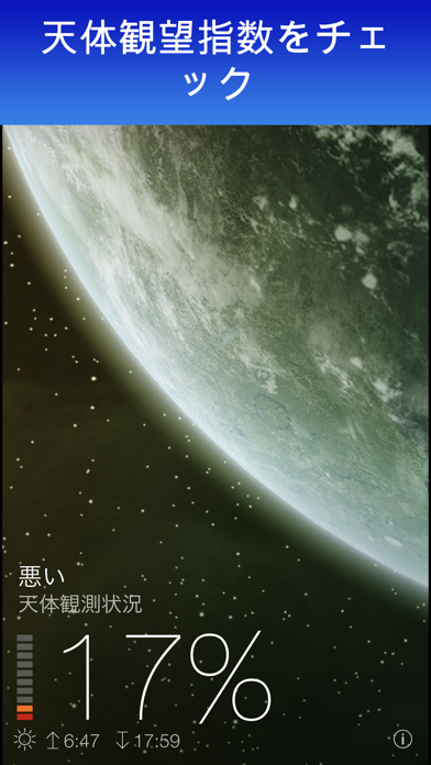 Sky Live - スカイライブ - 天体予報のおすすめ画像2
