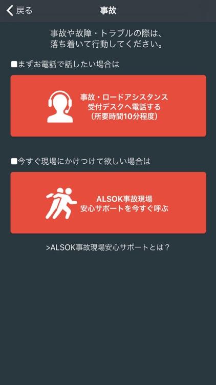 つながるアプリ screenshot-4
