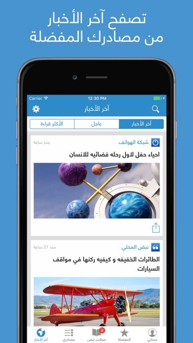 Screenshot for نبض Nabd - اخبار العالم ، عاجل in Jordan App Store