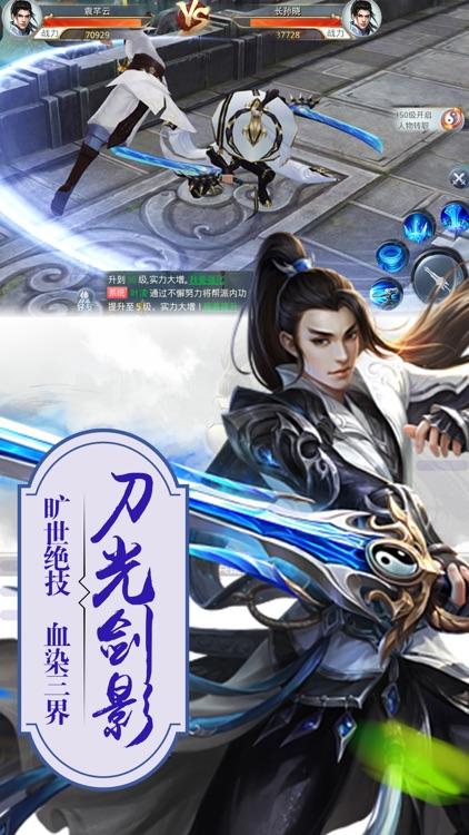 青云剑侠修仙-梦幻仙侠传奇修仙手游 screenshot-4