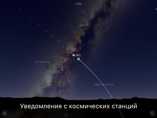 Sky Guide AR Скриншоты9