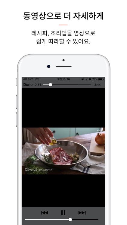 아내의 식탁 - 요리가 쉬워지는 레시피 screenshot-3