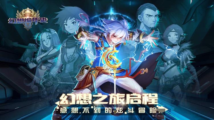 幻想编年史-冒险之旅
