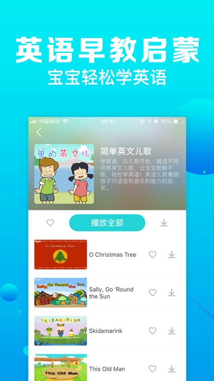熊宝儿歌故事-儿童睡前故事绘本大全 screenshot-3