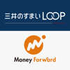 マネーフォワード for 三井のすまいLOOP