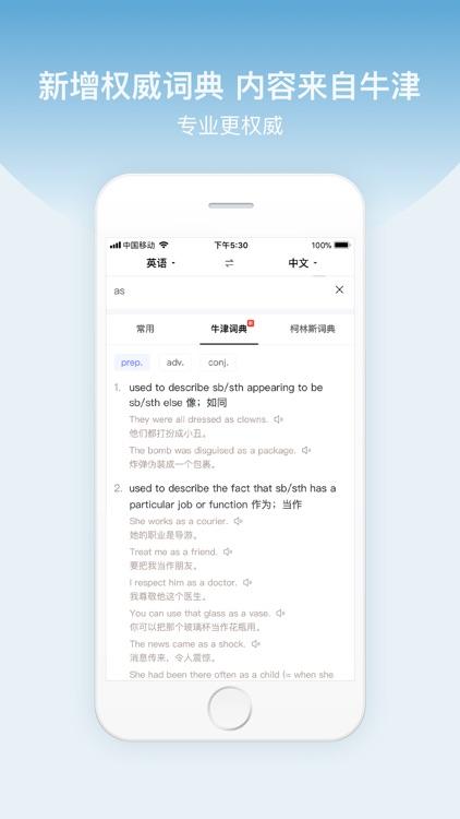 百度翻译-旅游学习必备多语种翻译词典 screenshot-4