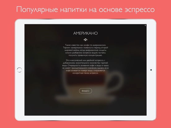 The Great Coffee App Скриншоты9
