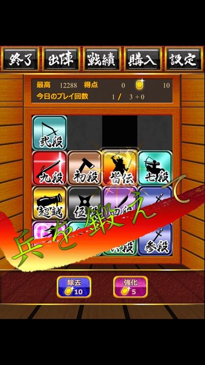 戦国 天下統一 2048[国盗り合戦] screenshot-0
