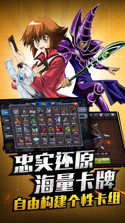 决斗之城Online-巅峰竞技,怪兽之决斗 screenshot-3