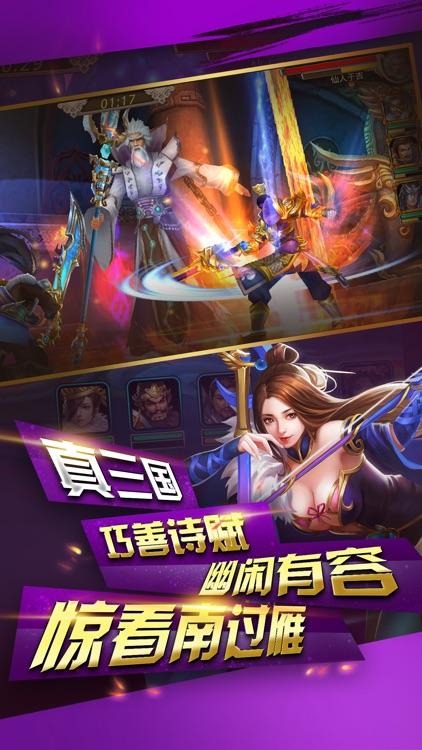 三国志pk版:赵云传奇-经典三国策略国战手游 screenshot-4