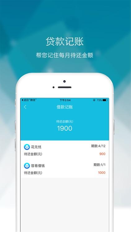 微融-贷款借钱神器 screenshot-3