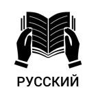 ЕГЭ - Русский язык icon