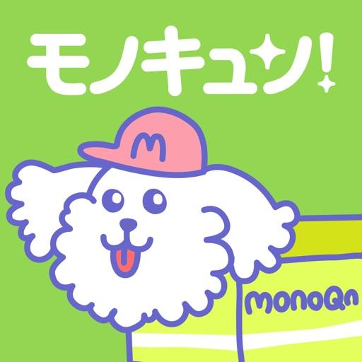 モノキュン!-オタク専用フリマアプリ